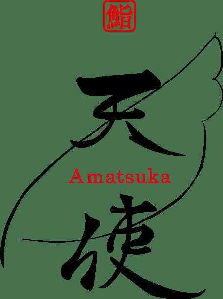 鮨 天使 amatsuka